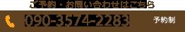 090-3574-2283