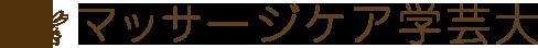 マッサージケア学芸大 | 東京都 目黒区 マッサージ 心のケア 学芸大学